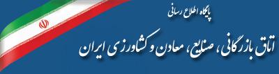 اتاق بازرگانی، صنایع، معادن و کشاورزی ایران